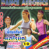 VCD : Pin dance - Aerobics vol. 10