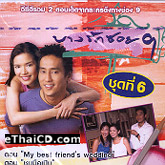 Thai TV serie : Bangrak soi 9 - set #2