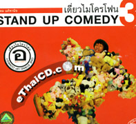 Note Udom : One Stand Up Comedy 3 - Udom karn chang