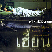 The Mother [ VCD ]