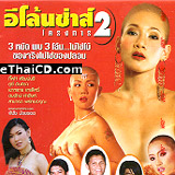 The Sexy Bald 2 [ VCD ]