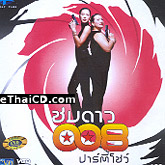 Concert VCDs : Chom Dao 008 Party Show