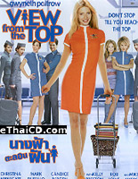 View From the Top [ DVD ]