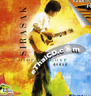 Karaoke VCD : Sirasak - Color of Love