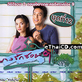 Thai TV serie : Bangrak soi 9 - set #4