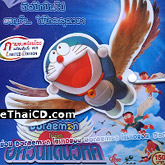 Doraemon : Nobita and The Winged Braves