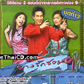 Thai TV serie : Bangrak soi 9 - set #5