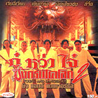 Young and Dangerous 2 [ VCD ]