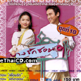Thai TV serie : Bangrak soi 9 - set #6