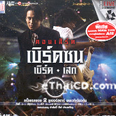 Concert VCDs : Bird Thongchai + Sek Loso - Bird - Sek
