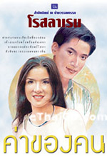 Thai Novel : Kah Kong Khon