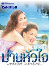 Thai Novel : Marn Huajai
