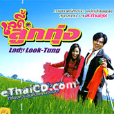 Lady Looktung [ VCD ]