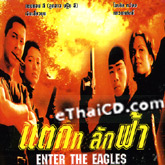 Enter The Eagles [ VCD ]