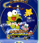 Keroppi - The Christmas Eve Gift [ VCD ]
