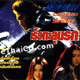 Legend Of Speed [ VCD ]