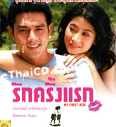 My First Kiss [ VCD ]