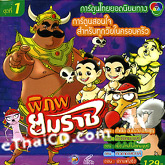 Thai Animation : Piphob Yommarat - Vol.1