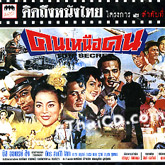 Khon Nuer Khon (Top Secret) [ VCD ]