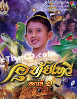 Thai TV serie : Uthai Tewee - set 1
