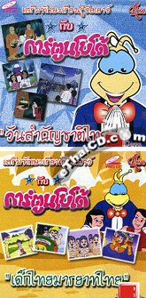Education : Thai culture - Thai festivals with Bodo