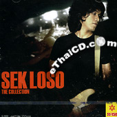 Sek Loso : The Collection