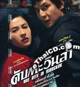 One Nite In Mongkok [ VCD ]