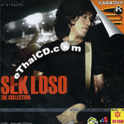 Karaoke VCD : Sek Loso - The Collection