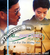 Up For The Rising Sun [ VCD ]
