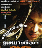 Unleashed [ VCD ]