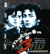 Divergence [ VCD ]