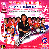 Muay Thai : S1 - World Women MuayThai Championship