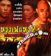Once Upon A Time in China 2 [ VCD ]