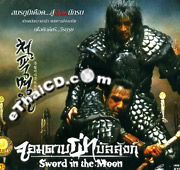 Sword In The Moon [ VCD ]