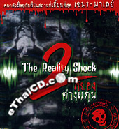 The Reality Shock - Vol.2 [ VCD ]