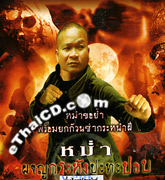 Tom Yum Pee - Part.2 [ VCD ]