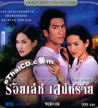 Thai TV series : Roy Leh Sanae Rai