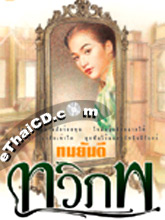 Thai Novel : Tawiphob