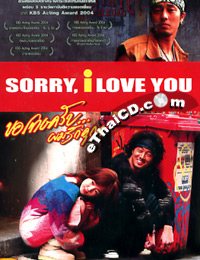 Korean Serie : Sorry, I Love You
