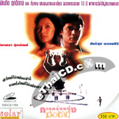 Once Upon A Time [ VCD ]