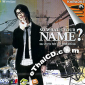 Karaoke VCD : Name Prakarn Raiwa - So What's Your Name?