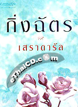 Thai Novel : Se-ra-da-rul