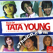 Karaoke VCD : Tata Young - Best of Tata Young