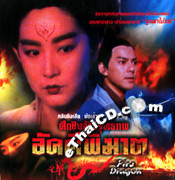 Fire Dragon [ VCD ]