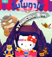 Hello Kitty - Momotaro [ VCD ]