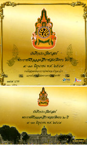 VCDs : 60th Anniversary of King Bhumipol Adulyadej