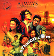 Always : Sunset on Third Street [ VCD ]