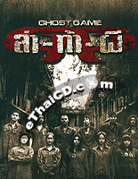 Ghost Game [ DVD ]