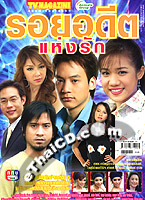 'Roy Ardeed Hang Ruk' lakorn magazine