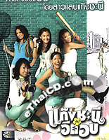 Gang Chanee Gub Eabb [ DVD ]